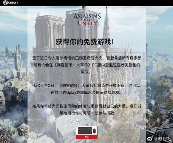 Unity平台《刺客信条大革命》限时免费一周