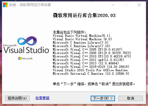 微软常用运行库合集 更新到2020.04.10