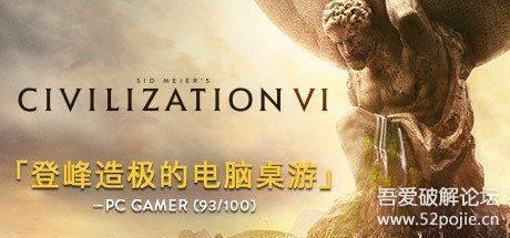文明6全DLC中文豪华版 解压即玩