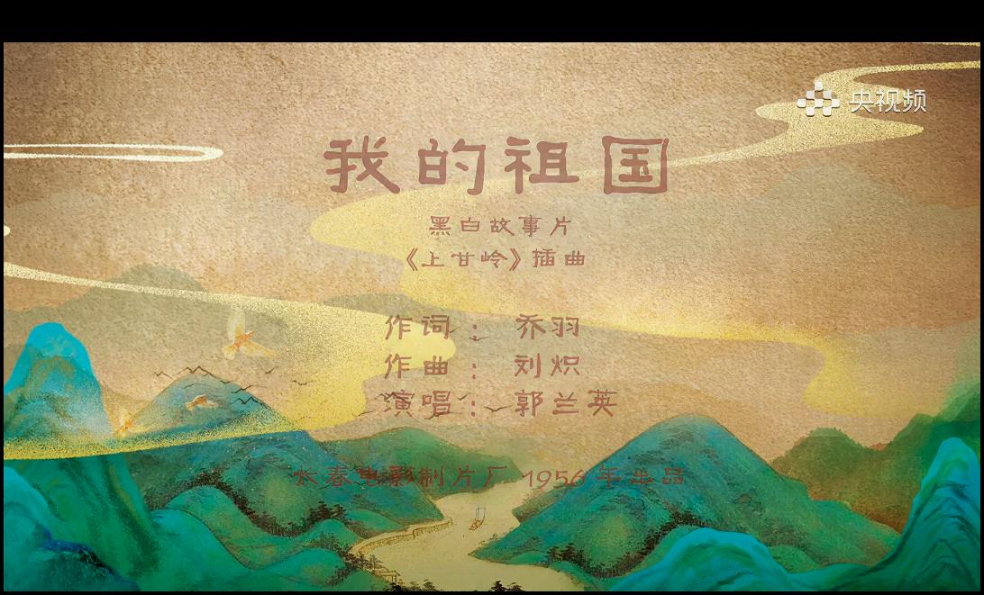 《我的祖国》彩色4K超高清修复版